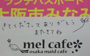 016 blog メルカフェ2.jpg