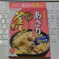 blogあさり粕01.jpg
