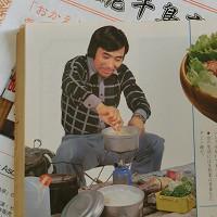 blog0011三浦雄一郎.jpg