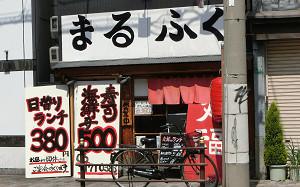blog0031まるふく.jpg