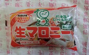 blog01生マロニー.jpg