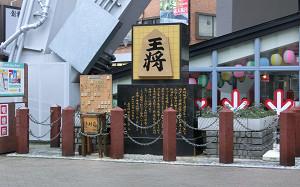blog10王将碑.jpg