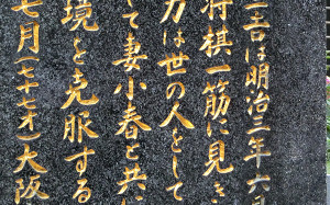 blog11王将碑.jpg