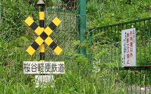 blog21桜谷軽便鉄道.jpg