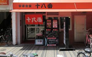 blog31十八番.jpg