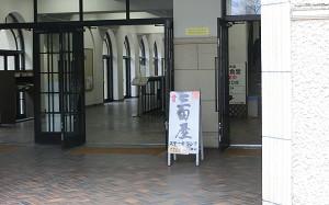 blog32三田屋本店.jpg