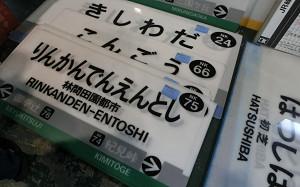 blog36南海電車.jpg