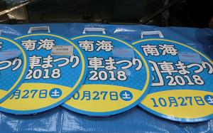 blog37南海電車.jpg