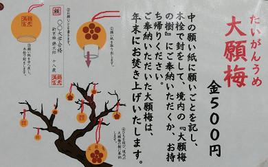 blog49錦天満宮.jpg