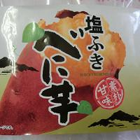blog4塩吹きべに芋茶漬.jpg