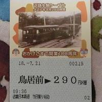 blog53生駒ケーブル.jpg