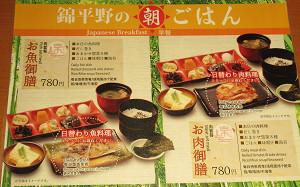 blog54錦平野.jpg