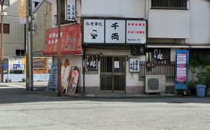 blog73千両.jpg