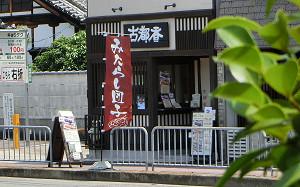 blog73古都香.jpg