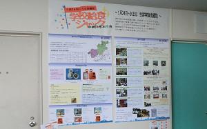 blog74学校給食ジャック.jpg