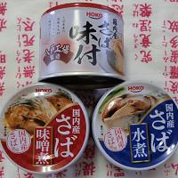 blog81サバ缶.jpg