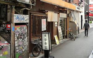 blog85大栄食堂.jpg