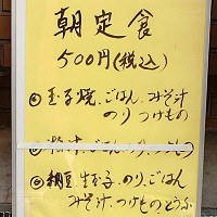 blog87大栄食堂.jpg