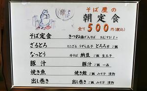 blog91田舎そば.jpg